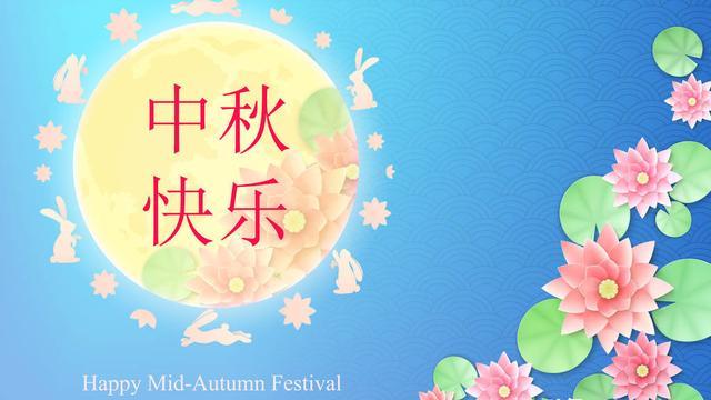 关于小学三年级中秋节作文