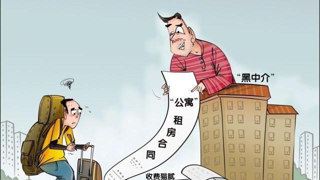 北京住建委投诉黑中介管用吗