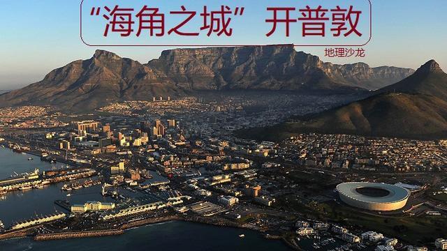 南非首都的地理位置用经纬度表示