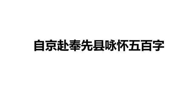 杜甫《自京赴奉先县咏怀五百字》作于何时