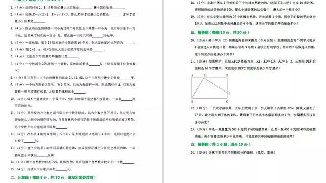 小升初重点试题数学