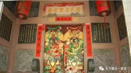 澄海西门蔡氏族谱字辈