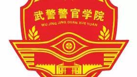 中国人民武装警察部队学院是几本的很难考么