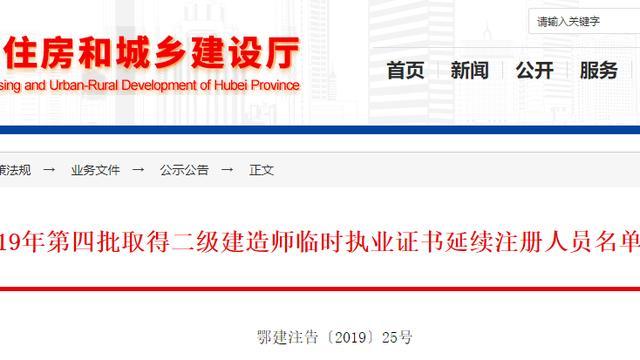 北京二级建造师延续注册