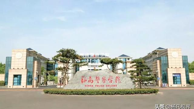 河南警察学院提前批报名条件