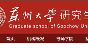苏州大学有机化学考研都考哪些科目