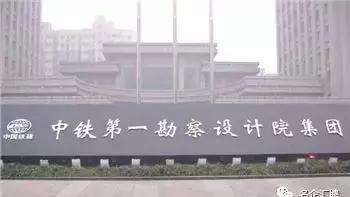 中铁第一勘察设计院集团有限公司陕西铁道工程勘察有限公司(宝鸡)这个单位测绘待遇怎么样啊