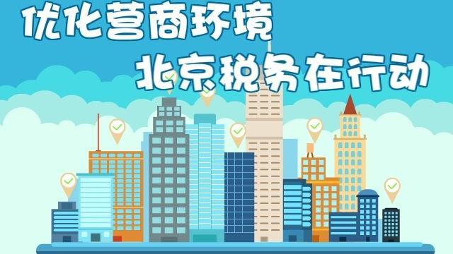 北京个人纳税证明怎么开