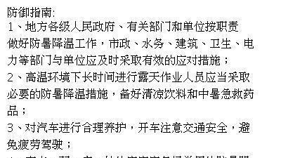 我国一般把日最高气温达到或超过35℃时称为高温正确吗