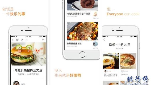 手机菜谱软件哪个好