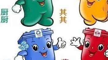 垃圾分类的意义是什么