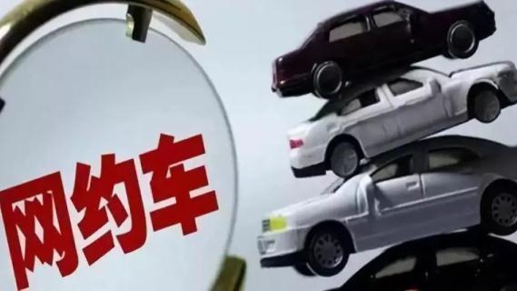 网约车资格证和出租车资格证是否一样?