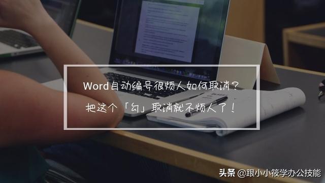 2007版的word文档保存后为什么有的可以撤销有的不可以?