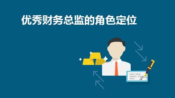 角色游戏中教师指�_如何理解财务总监在pe资产理机构中的角色定位