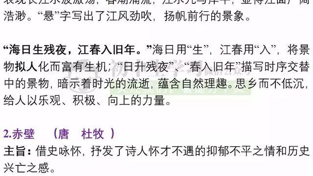 初中语文经典名言名句