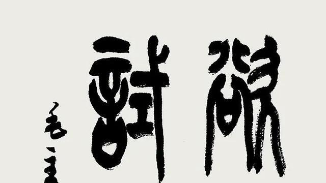 写毛泽东的诗词的点评..30-50字左右的