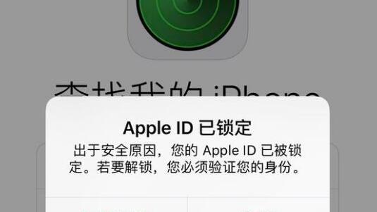 打开软件提示输入appleID是怎么回事