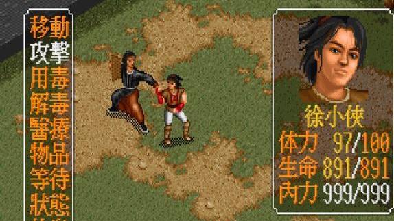 手游金庸群侠传x怎么获得太极神功