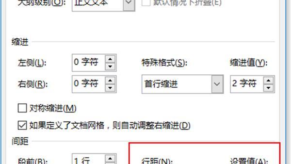 word2013空白页怎么也删除不了