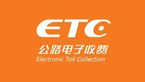ETC车辆无差别优惠是什么意思