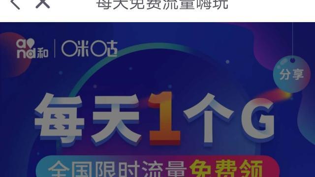 中国移动app流量赠送方法