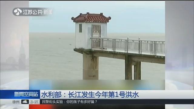 长江发生今年1号洪水国家防总启动应急响应了么