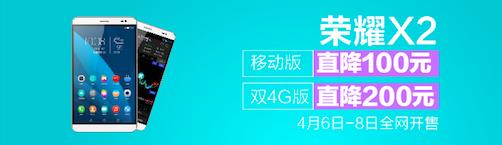 荣誉408狂欢夜38分鐘破亿 全世界三天欢乐持续