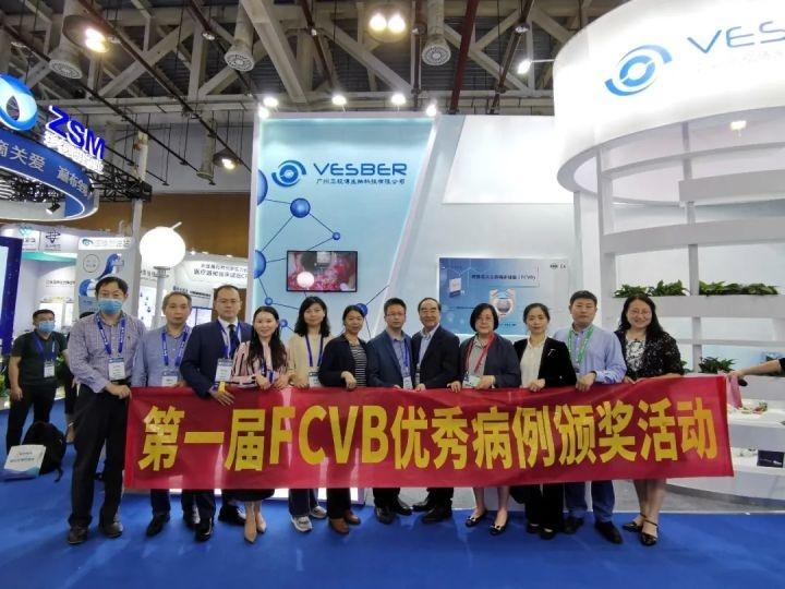 卫视博参展全国眼科学术大会,FCVB优秀病例颁奖活动圆满举行