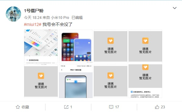 小米MIUI 12新作用曝出:全新升级视觉效果感受、监测中心、随意小窗