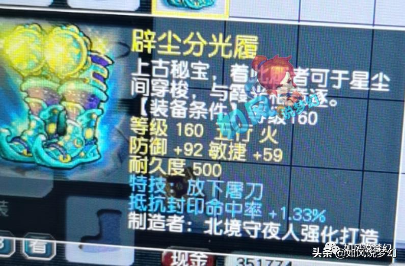 梦幻西游:浩文大破生日3盘丝乐成复仇!150第一不磨斧头出炉