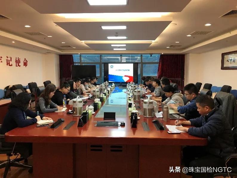 2020年珠宝国检(NGTC)实验室技术质量泛亚电竞会在京召开