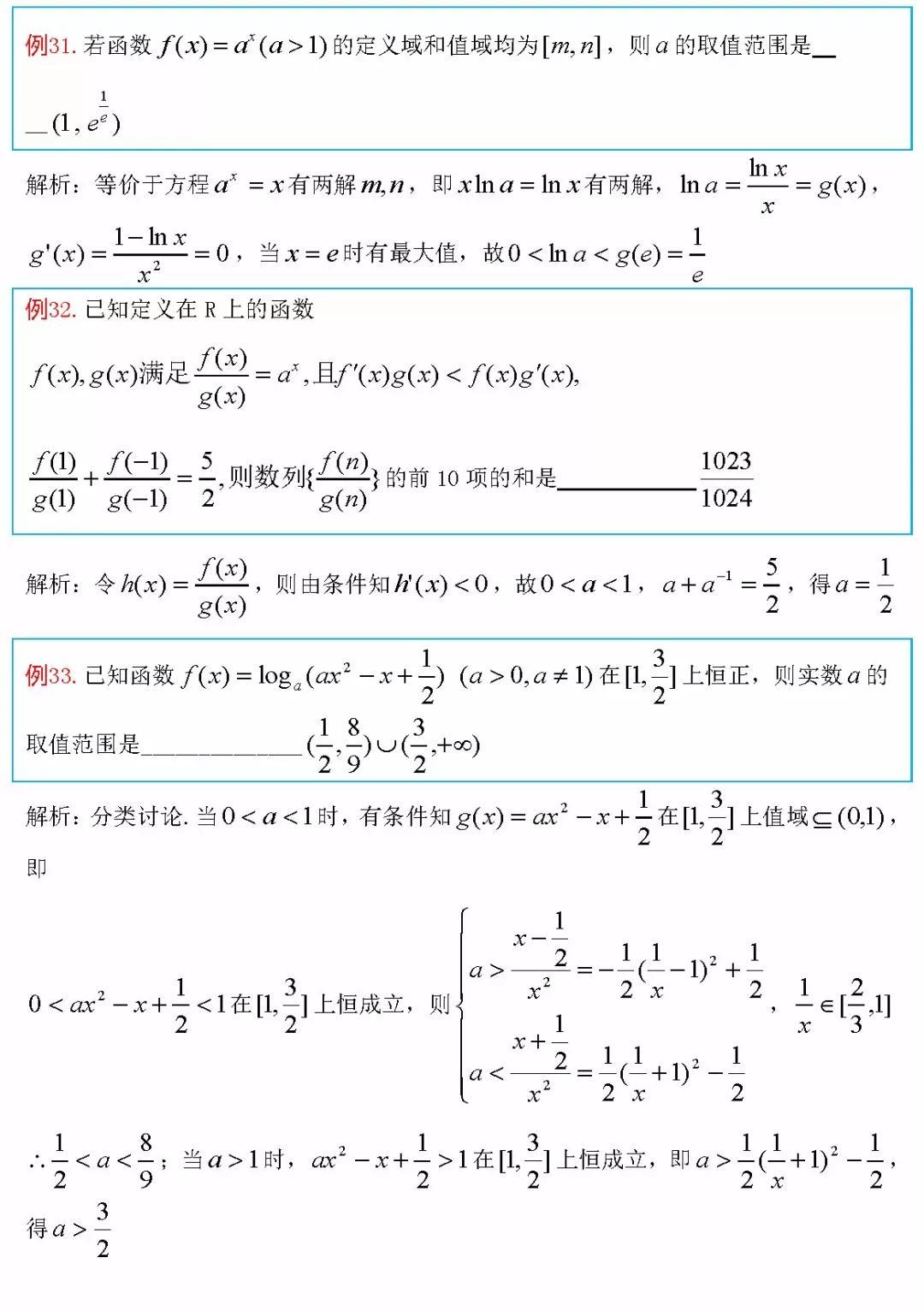 越做越努力的函數壓軸題,你敢嘗嘗嗎?