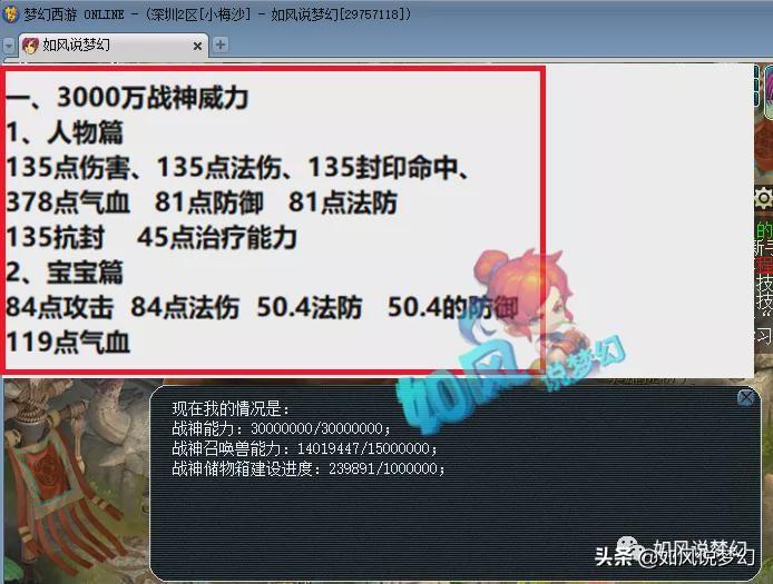 夢幻西游姑蘇城4老板轉戰小梅沙,菠蘿不加盟!傳聞楊洋加盟漁島