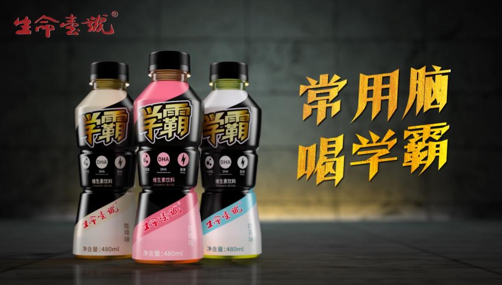 生命一号隆重推出学霸维生素饮料,全面进军快消市场