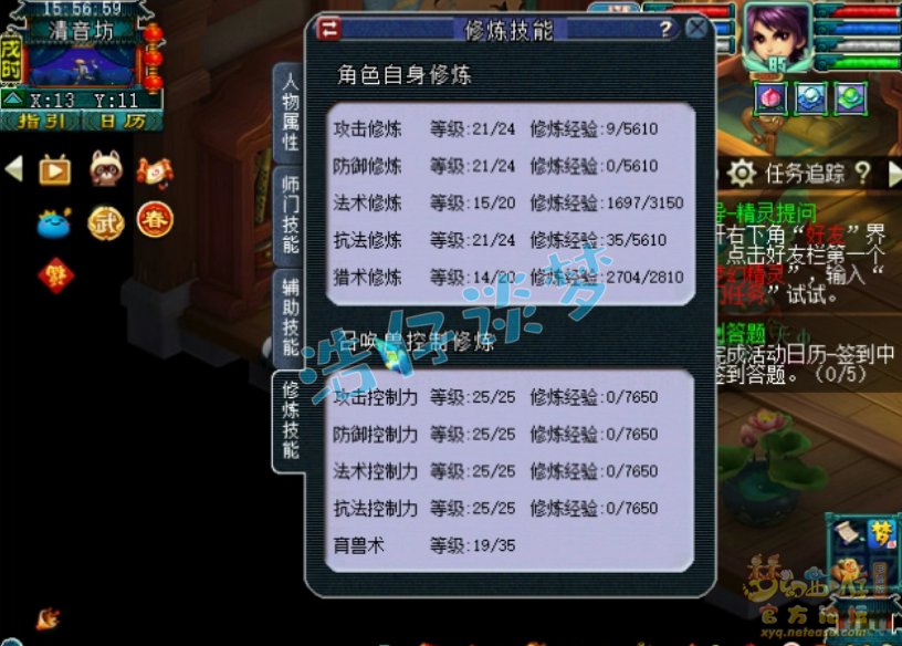 梦幻西游:13万买129花果山,带两把高伤神器,物理系任意转