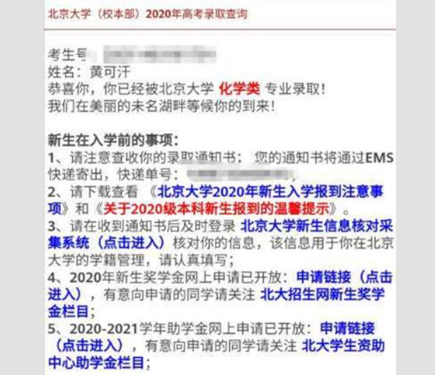 荣鼎彩app下载2020年高考文理科实现清北双突破