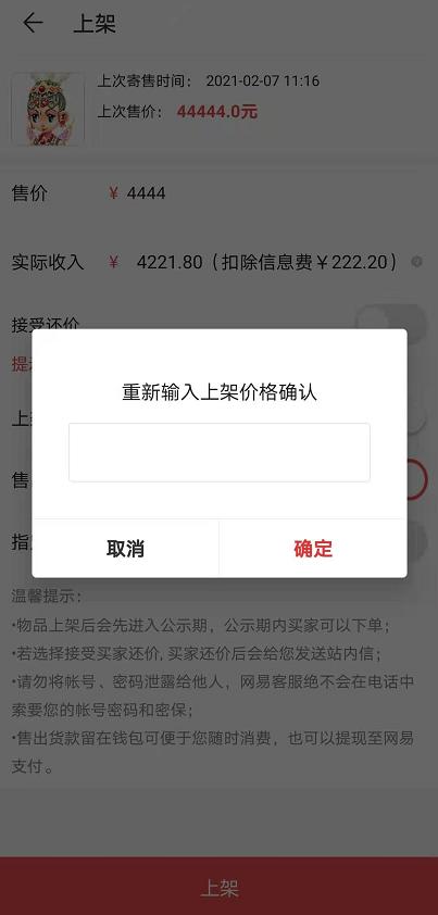 梦幻西游:史上最强捡漏6万买到价值60万嘚号,shi指定还shi摆错