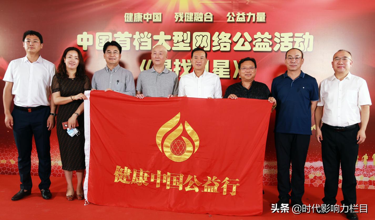 中国首档大型网络公益活动《寻找凡星》在京启动