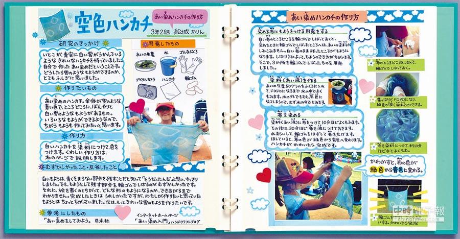 日本素質教育的體現—自由研究