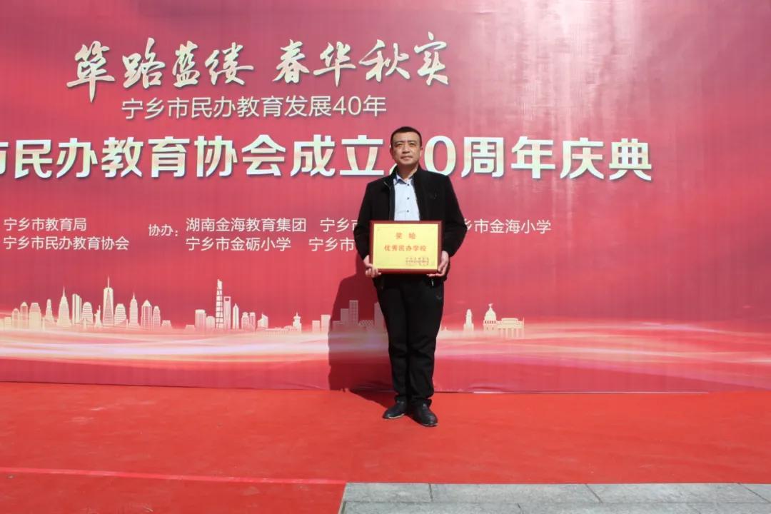 学校校长荣获宁乡市民办教育功勋奖,学校荣获民办教育先进集体