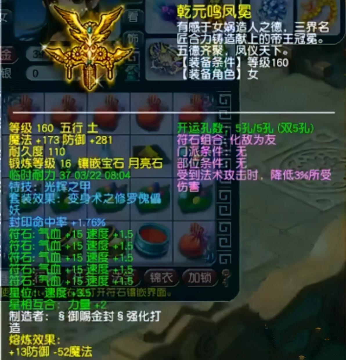 夢幻西游:珍寶閣新老板裝備展示,加盟后的第一次武神壇就奪冠