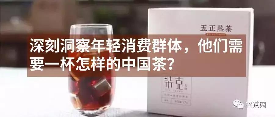 """茶叶消费群体面临年轻化趋势,凭什么让年轻人""""买单""""?"""