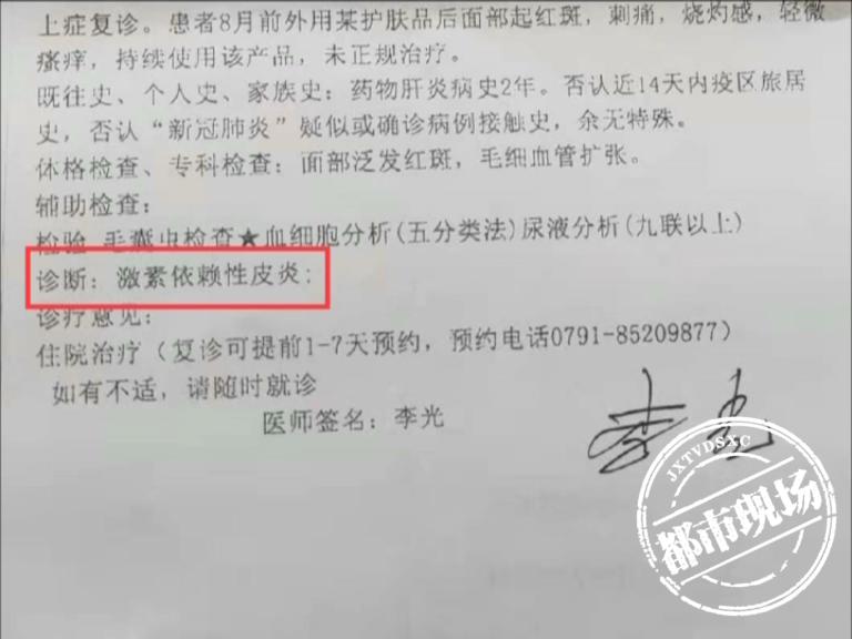 """鹰潭:女子花十多万在""""克丽缇娜""""调理皮肤,结果差点""""毁容"""""""