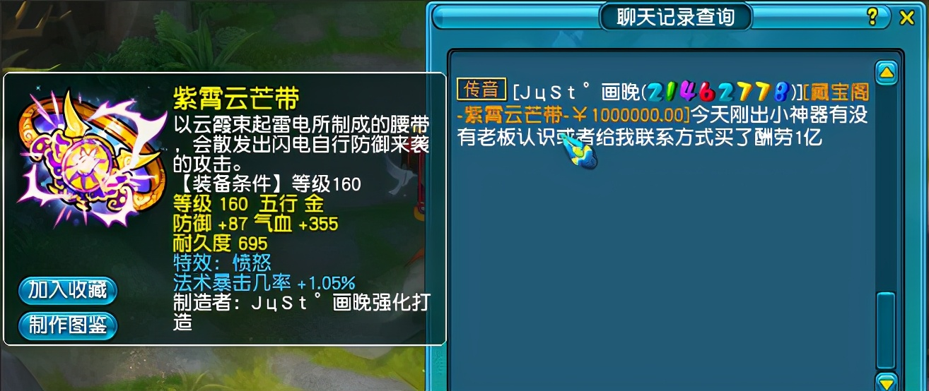 夢幻西游:全服第一憤怒法爆腰帶出爐,服戰老板踏破門檻求著買