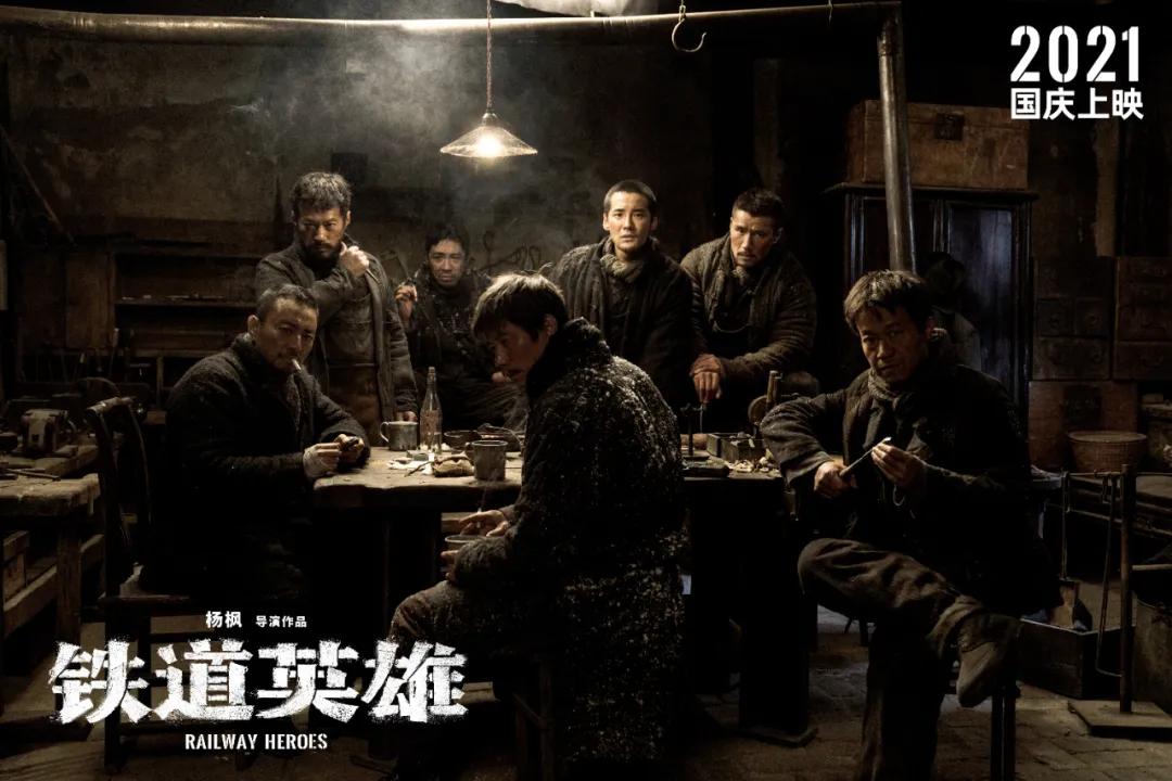 """《铁道英雄》发布""""准备行动""""预告,张涵予范伟奏响民族最强音"""