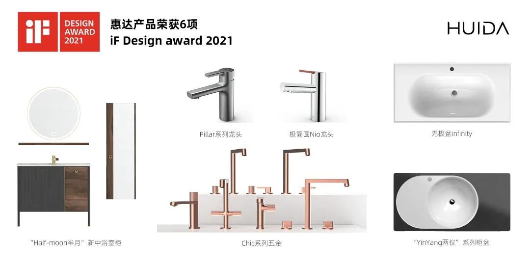 冠盈体育 斩获六项iF Design award 2021产品设计大奖