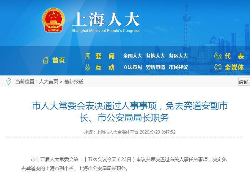 上海市副市长、上海市公安局局长龚道安被免职
