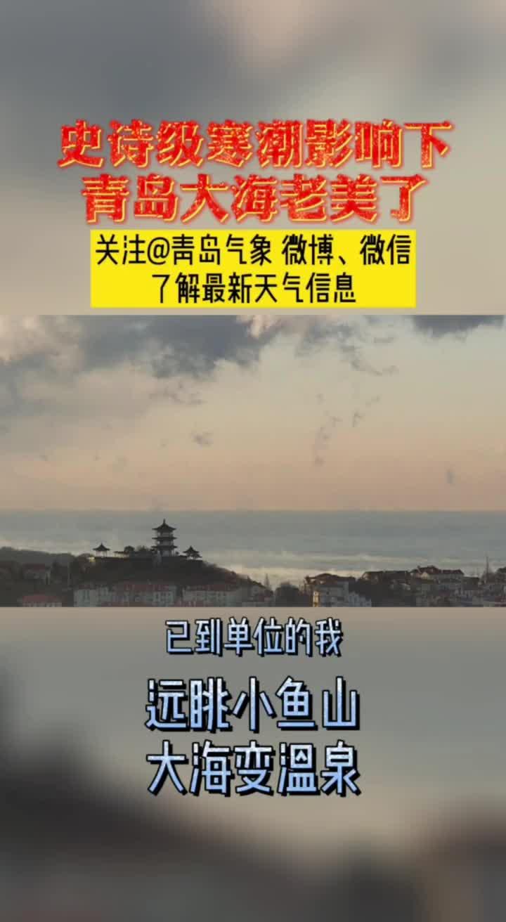 怪事?專家解讀青島海浩奇觀,這是怎么回事?