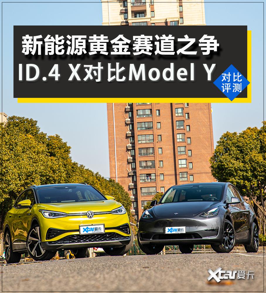 新能源的黄金赛道之争 ID.4 X对比Model Y