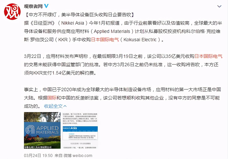 美企收买日本半导体资料失利,或丧失228亿,只因中国不放行?